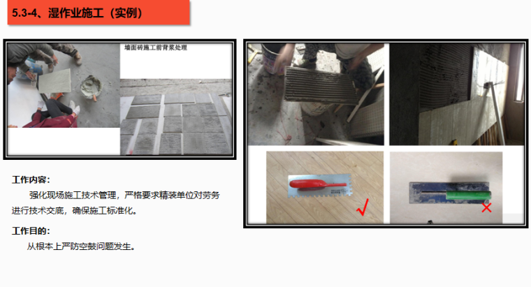 湿作业施工(实例)