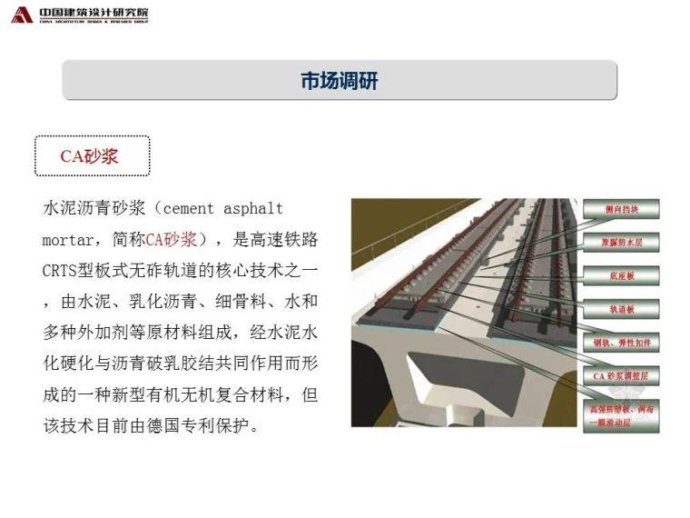 装配式混凝土楼梯的设计与研究ppt_12