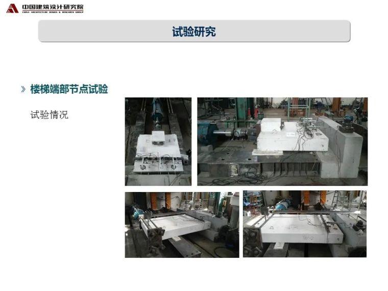 装配式混凝土楼梯的设计与研究ppt_21