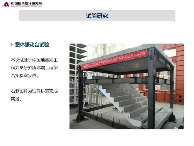 装配式混凝土楼梯的设计与研究ppt_24