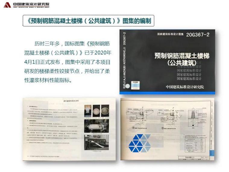 装配式混凝土楼梯的设计与研究ppt_29