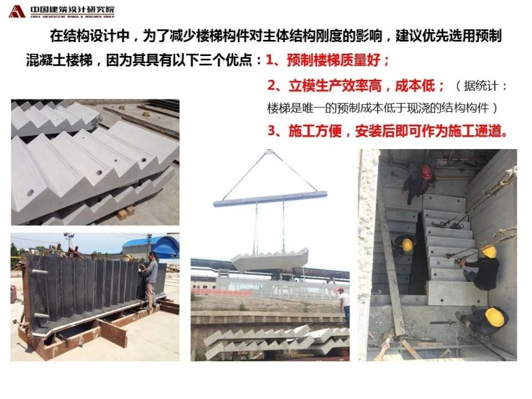 装配式混凝土楼梯的设计与研究ppt_33