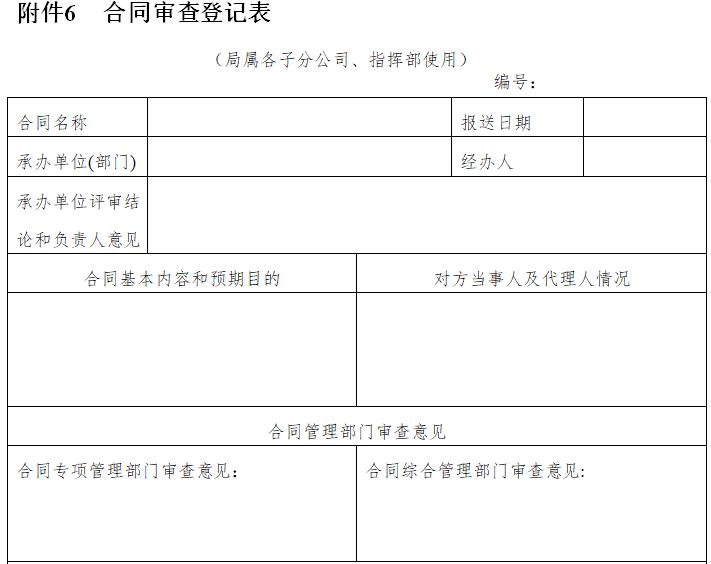 合同审查登记表