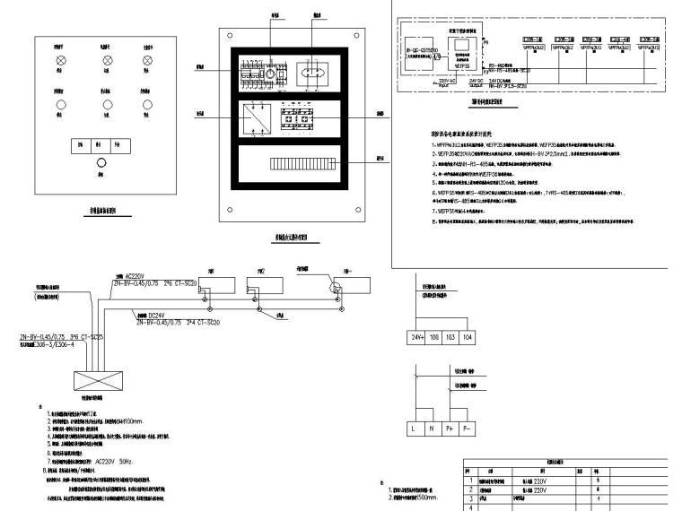 八套2020年最新工业建筑电气图纸-[广东]知名汽车生产总装车间电气施工图2020-智能型电动排烟天窗控制系统图