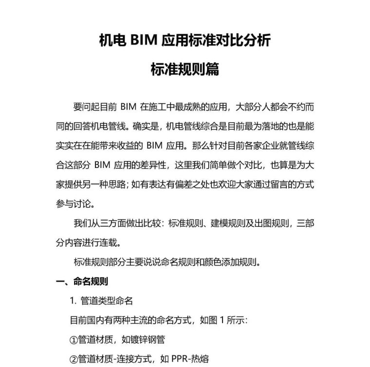 机电BIM应用标准对比分析——标准规则篇_1