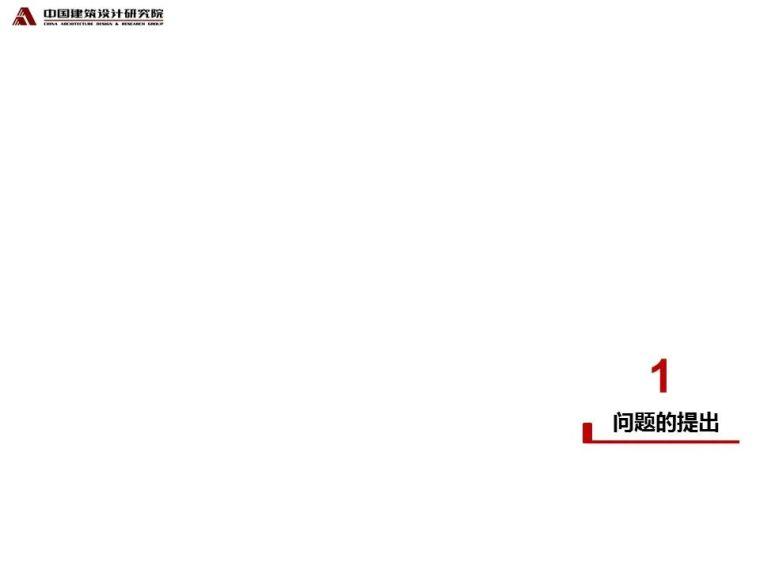 装配式混凝土楼梯的设计与研究ppt_3