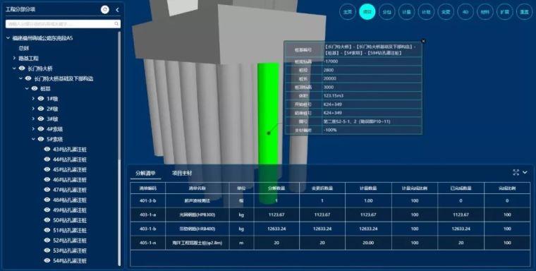 BIM+经营管理系统实践应用_12