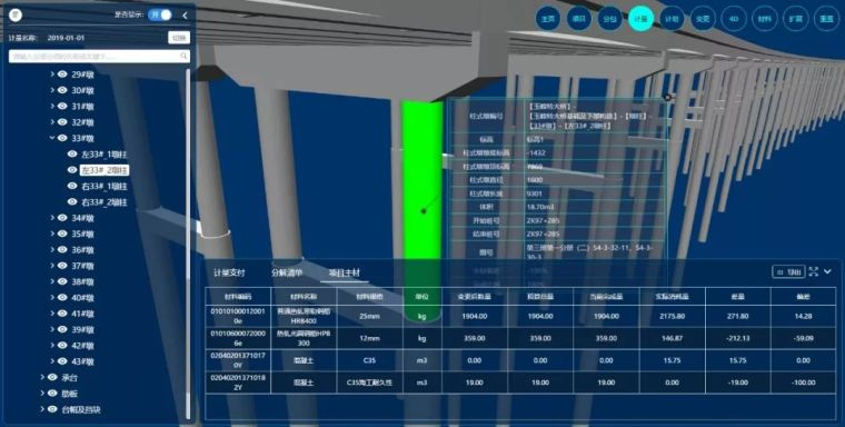 BIM+经营管理系统实践应用_16