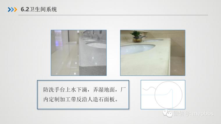 精品工程含义_管理_工艺及细部效果要点图文_56