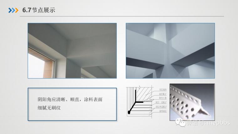 精品工程含义_管理_工艺及细部效果要点图文_76
