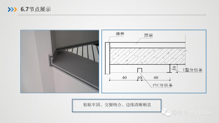 精品工程含义_管理_工艺及细部效果要点图文_78