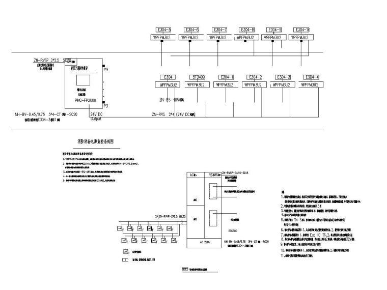 10消防电源监控系统图及制冷剂气体探测器系统图