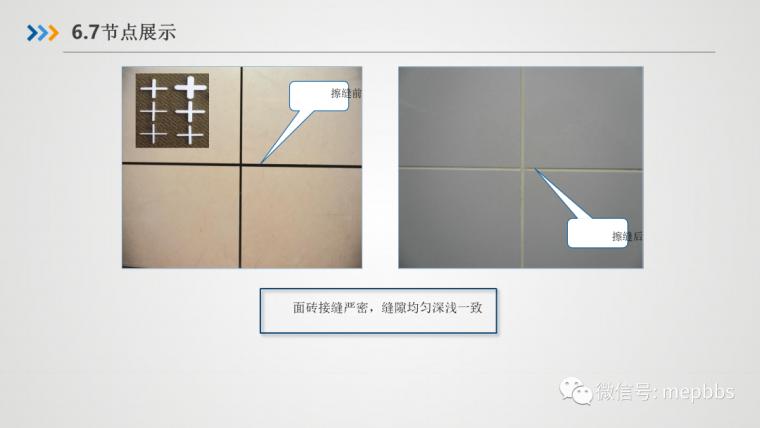 精品工程含义_管理_工艺及细部效果要点图文_83