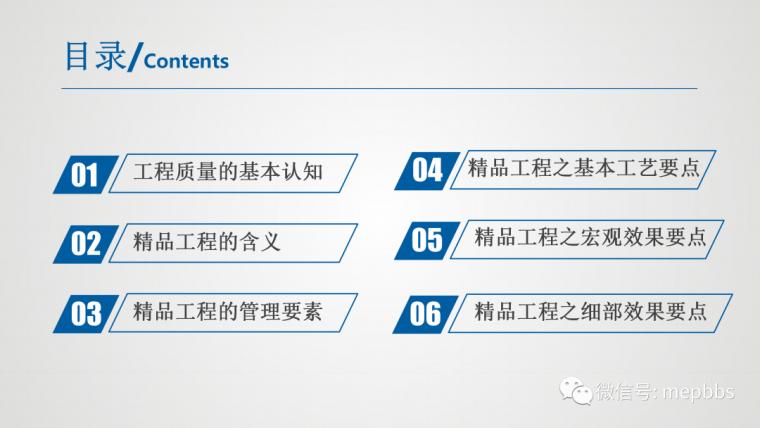 精品工程含义_管理_工艺及细部效果要点图文_2