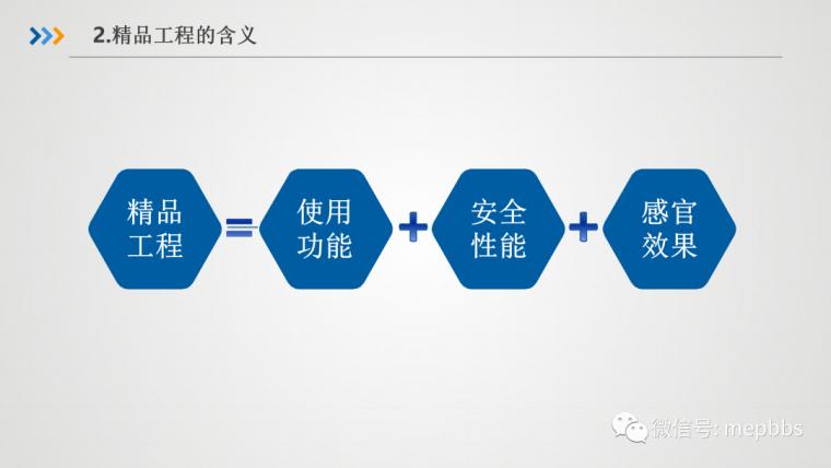 精品工程含义_管理_工艺及细部效果要点图文_9