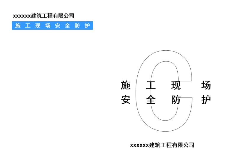 安全标准化图册图集(图文并茂,120页)