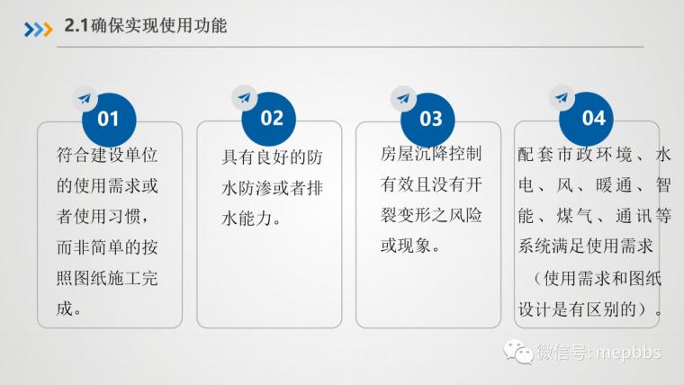 精品工程含义_管理_工艺及细部效果要点图文_10