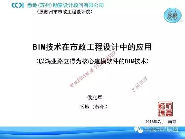 货真无价!BIM技术在市政工程设计中的应用_1