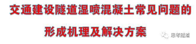 湿喷技术系列(三):湿喷技术常见问题解决_1