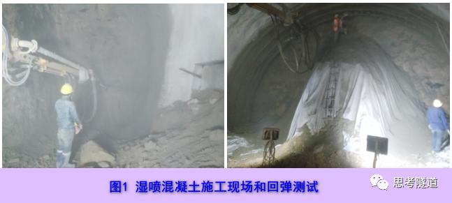湿喷技术系列(三):湿喷技术常见问题解决_2