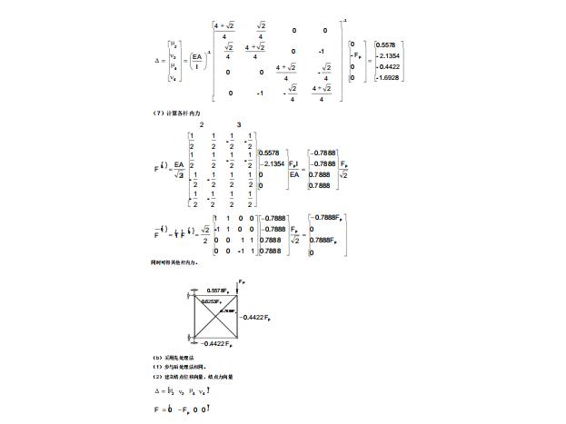 结构力学习题答案预览-5