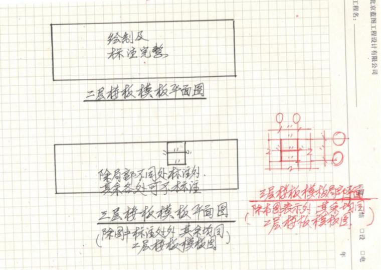 """结构工程师如何""""画图""""杂谈(八)_5"""