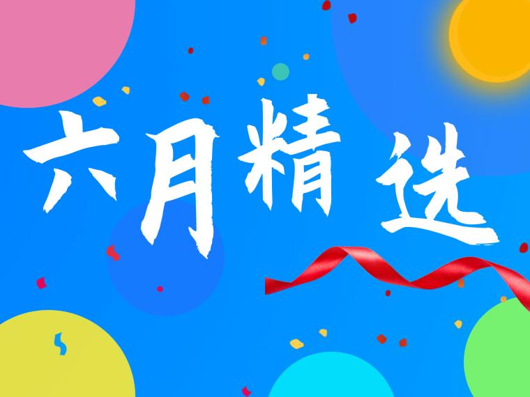 2020年6月结构图纸及论文讲义top40集锦