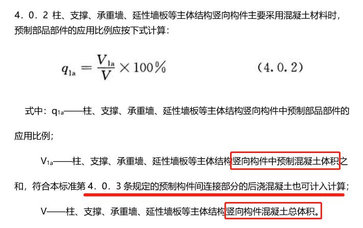PKPM-PC装配率计算结果靠谱不?_1
