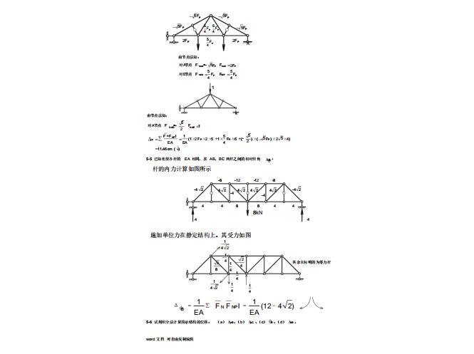 结构力学习题答案预览-2