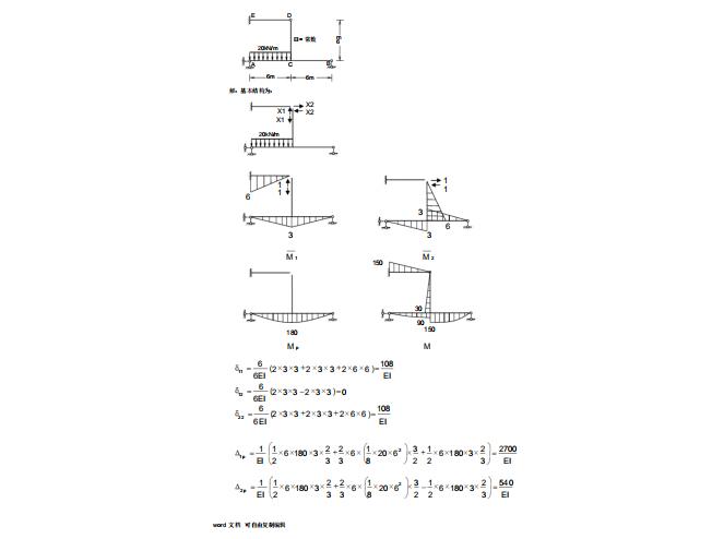 结构力学习题答案预览-3
