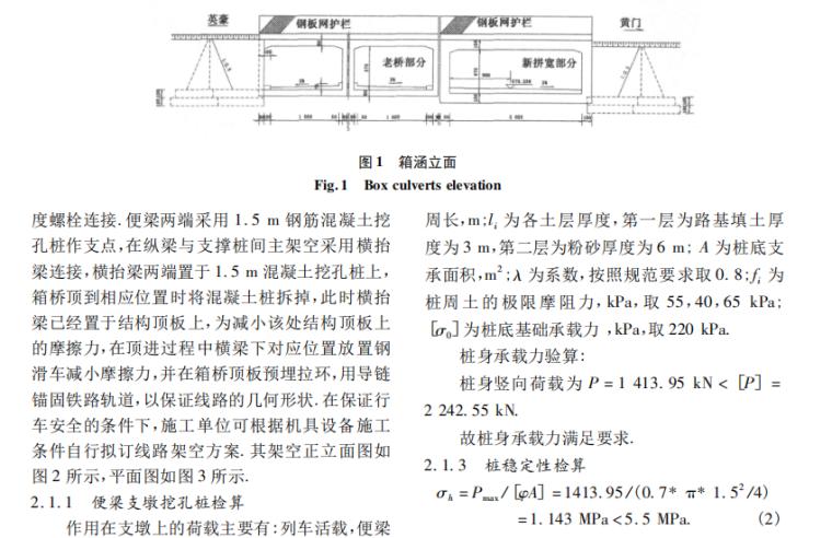 下穿既有铁路大跨度架空顶进箱涵的设计与施
