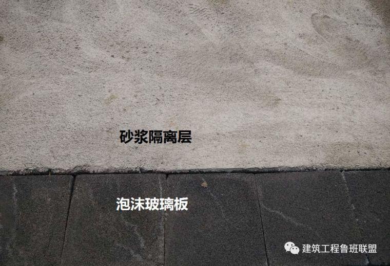 屋面防水工程怎么做_12套防水工程技术交底_34