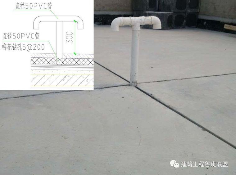 屋面防水工程怎么做_12套防水工程技术交底_35