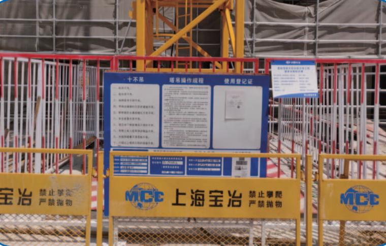 """建筑工程""""质量安全双观摩""""!这工地如何?_79"""