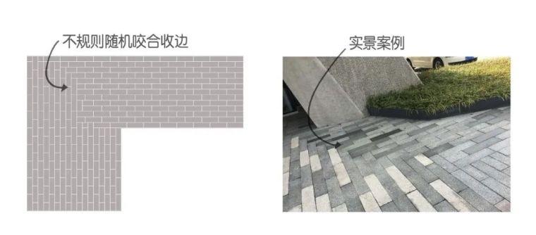 景观中常被忽略的石材拼接细节_17