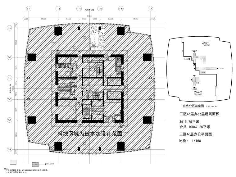 [广州]85㎡服饰设计工作室装修工程施工图