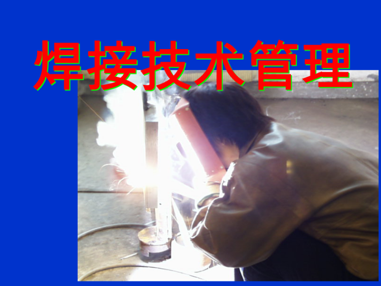 工程技术的验收管理资料下载-建设工程项目之焊接工程技术管理