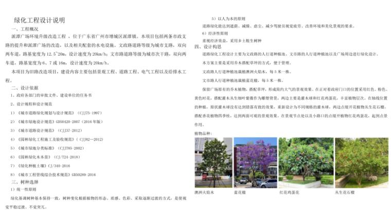 5-绿化工程设计说明