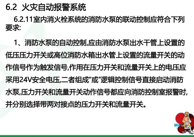 建筑电气防火设计有关规定解读(2018大院)