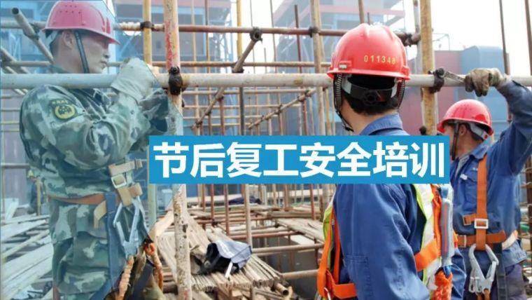 精选10套施工安全技术及安全施工培训资料_1