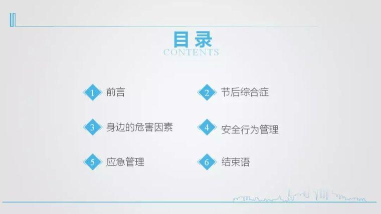 精选10套施工安全技术及安全施工培训资料_2