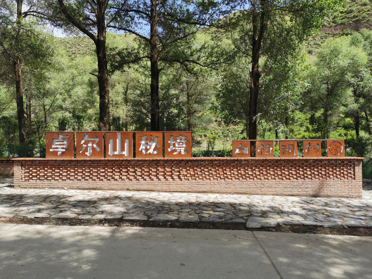 15-The-construction-of-rural-public-space-in-the-forest-of-Populus-alba-Qianghai-by-China-New-Rural-Planning-and-Design