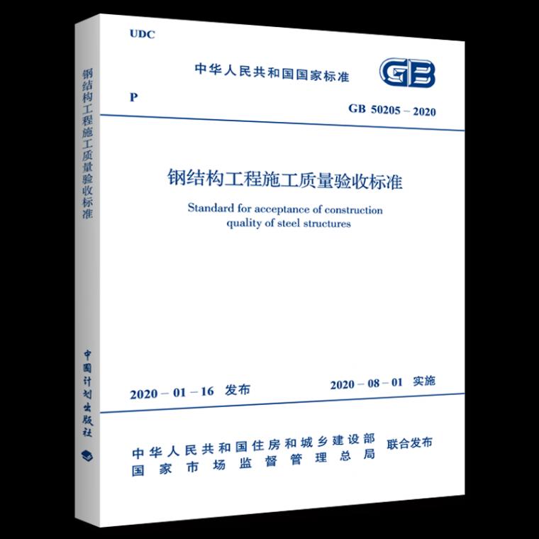 砌体结构验收规范解读资料下载-标准解读|GB50205-2020钢结构一分钟一开的快三彩票施工验收标准