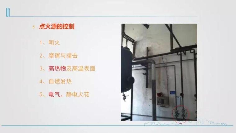 精选10套施工安全技术及安全施工培训资料_21