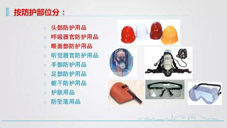 精选10套施工安全技术及安全施工培训资料_52