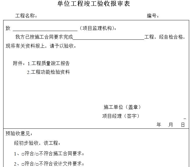 单位工程竣工验收报审表