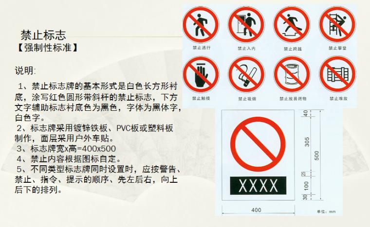 03 禁止标志