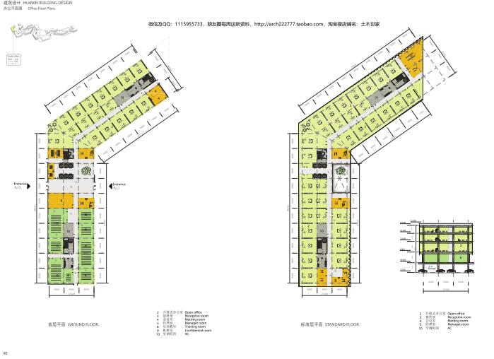 华为成都产业园区二期建筑设计方案文本2019-办公平面图