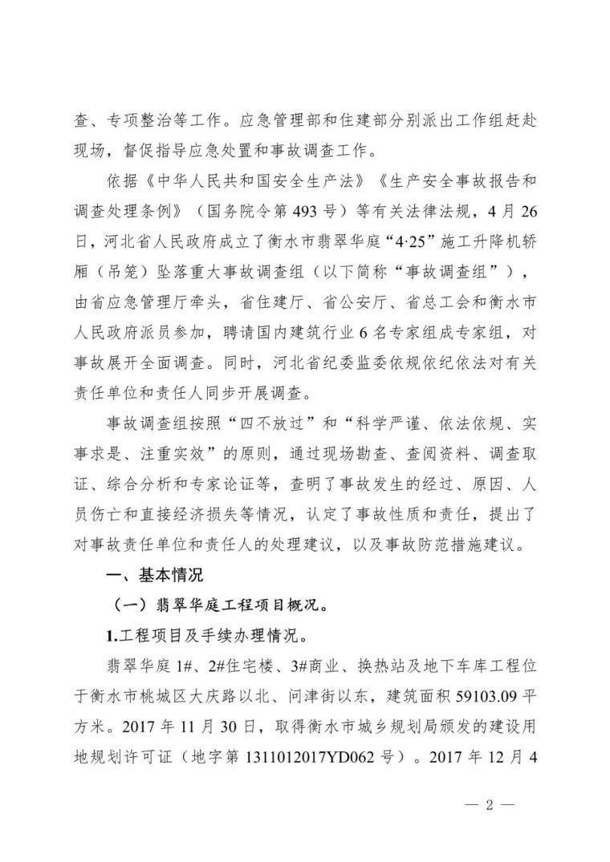 11死2伤,项目经理总监安全科长等13人逮捕_6