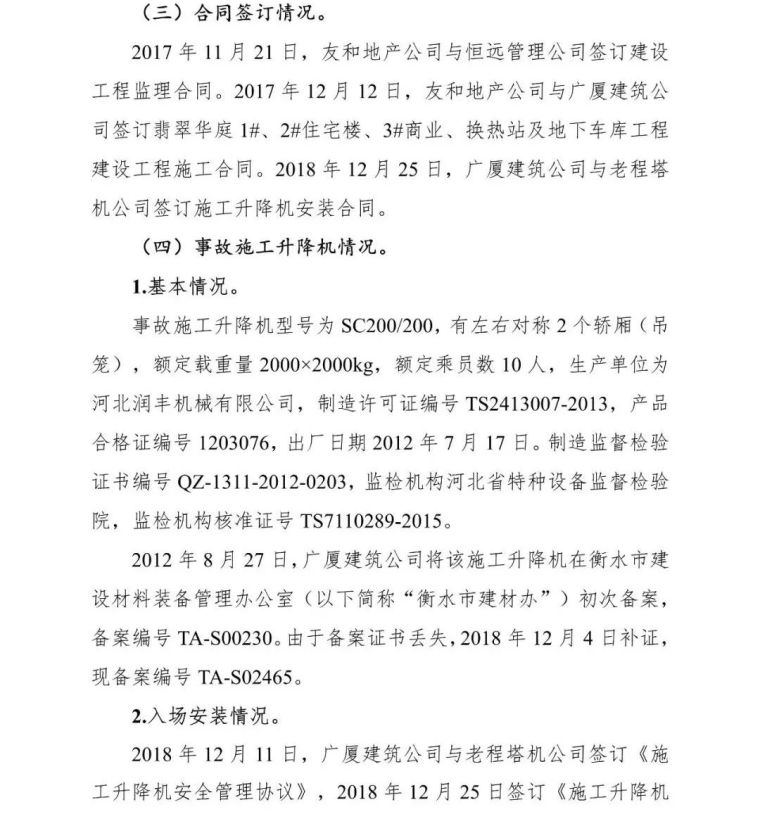 11死2伤,项目经理总监安全科长等13人逮捕_10